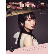 ファッション&ビューティー雑誌『bis』誕生