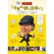 映画『吉田類の「今宵、ほろ酔い酒場で」』6/10(土)角川シネマ新宿ほか全国公開