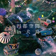 岩井俊二監督・小林武史プロデュース「円都空間 in 犬島」