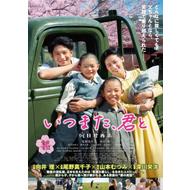 映画『いつまた、君と 〜何日君再来〜』6月24日(土)全国公開