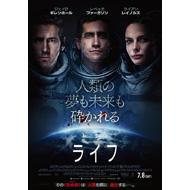 映画『ライフ』7月8日(土)丸の内ピカデリー他全国ロードショー