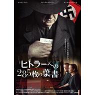 映画『ヒトラーへの285枚の葉書』7月8日(土)全国順次公開