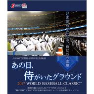 あの日、侍がいたグラウンド 〜2017 WORLD BASEBALL CLASSIC™〜