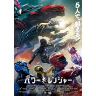 映画『パワーレンジャー』7月15日(土)全国公開