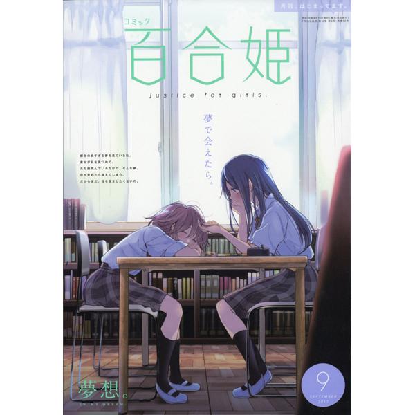【特典つき】コミック百合姫 9月号