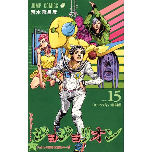 『ジョジョの奇妙な冒険』関連書籍続々