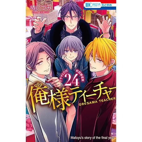 『俺様ティーチャー』10周年 ドラマCD付き限定版