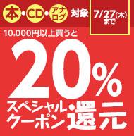 7/27(木)まで!本・CD・アナログ盤 対象!1万円以上買うと20%スペシャルクーポン還元