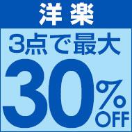 洋楽3点で最大30%オフ(輸入盤CD・音楽DVD&Blu-ray・厳選国内盤CD)