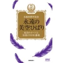 ■ 7/21(金) ■ 新旧J-POP