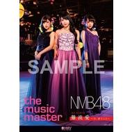 NMB48 3rdアルバム『難波愛〜今、思うこと〜』にHMV特典ポスター決定