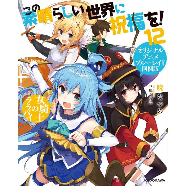 『この素晴らしい世界に祝福を!』新作アニメ付き原作小説