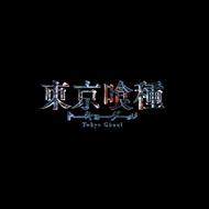 映画『東京喰種トーキョーグール』7月29日(土) 世界公開