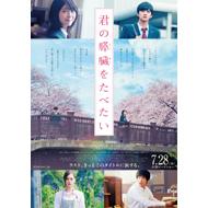 映画『君の膵臓をたべたい』7月28日 全国東宝系にてロードショー