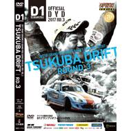 【オリジナル特典あり】「D1GP オフィシャル DVD 2017 Rd.3」8月12日(土)発売