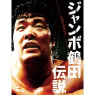 『ジャンボ鶴田伝説 DVD-BOX』11月22日発売