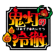 『鬼灯の冷徹』第弐期Blu-ray&DVD BOXの発売が決定