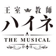 王室教師ハイネ-THE MUSICAL- Blu-ray&DVD発売決定