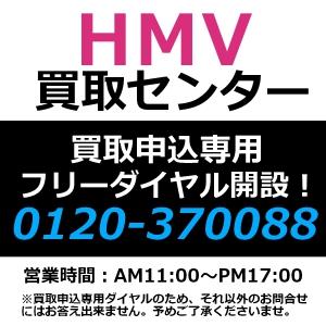 【買取申込専用フリーダイヤル】開設!★0120-370088★(営業時間AM11:00-PM17:00)