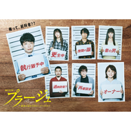 星野源主演ドラマ最新作『プラージュ 〜訳ありばかりのシェアハウス〜』ブルーレイ・DVD 12月13日発売