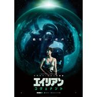 映画『エイリアン:コヴェナント』9月15日(金)全国ロードショー