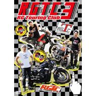 DVD第3弾『RGツーリングクラブ3』