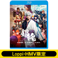 【Loppi・HMV限定セットあり】実写版 映画『銀魂』 ブルーレイ・DVD 11月22日発売