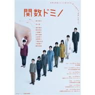 舞台『関数ドミノ』DVD 2月21日発売
