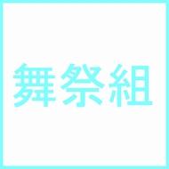 舞祭組 1stアルバム『舞祭組の、わっ!』に同時購入特典付きセット決定