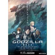 『GODZILLA 怪獣惑星』11月17日 公開