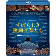 映画『すばらしき映画音楽たち』ブルーレイ・DVD 11月22日発売
