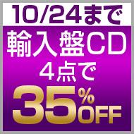 10/24(火)まで!輸入盤CDどれでも4点以上買うと35%オフ
