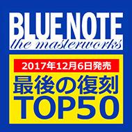 ブルーノート・ ザ・マスターワークス〜最期の復刻トップ50