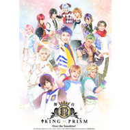 舞台「KING OF PRISM-Over the Sunshine!-」