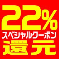 11/21(火)まで!1万円以上買うと22%スペシャルクーポン還元!