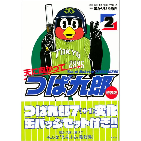 『天に向かってつば九郎』第2巻特装版