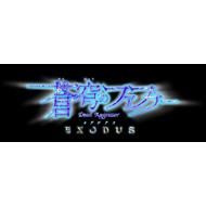 『蒼穹のファフナー EXODUS』Blu-ray BOX発売決定
