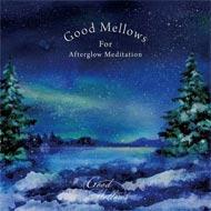 """""""Good Mellows""""シリーズ第10弾!余韻と瞑想のメロウな旅」がテーマ"""