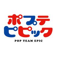 『ポプテピピック』Blu-ray&DVD発売決定