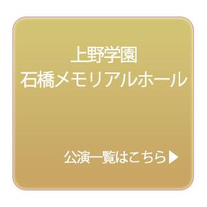 上野学園石橋メモリアルホール