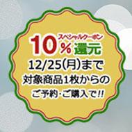 【10%クーポン還元】クリスマスジャズ新作&名盤100選