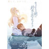 岡田麿里 初監督作品『さよならの朝に約束の花をかざろう』2018年2月24日全国ロードショー