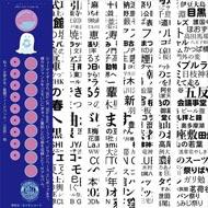 ・・・・・・・・・の1st『 』が初回プレス限定レッドマーブルディスク仕様のLPで発売!