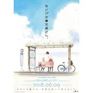 2018年6月9日 公開『あさがおと加瀬さん。』