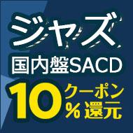 【1/18(木)まで】ジャズ国内盤SACD&XRCD 10%スペシャルクーポン還元