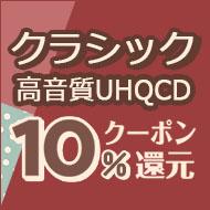 【1/31(水)まで】クラシック高音質UHQCD 10%スペシャルクーポン還元