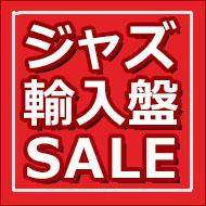 【1/25(木)まで】ジャズ売れ筋輸入盤&定番アイテム WINTER SALE