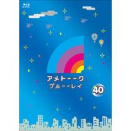 アメトーークDVD第14弾!DVD&ブルーーレイvol.40・41・42