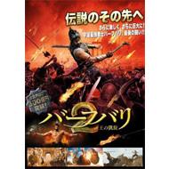 映画『バーフバリ 王の凱旋』12月29日(金)全国公開