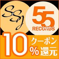【2/1(木)まで】ジャズSSJレーベル&55レコード 10%スペシャルクーポン還元